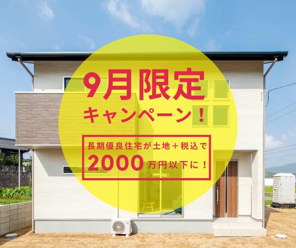 【9月限定割】「長期優良住宅+土地+消費税」が2000万円以下に!