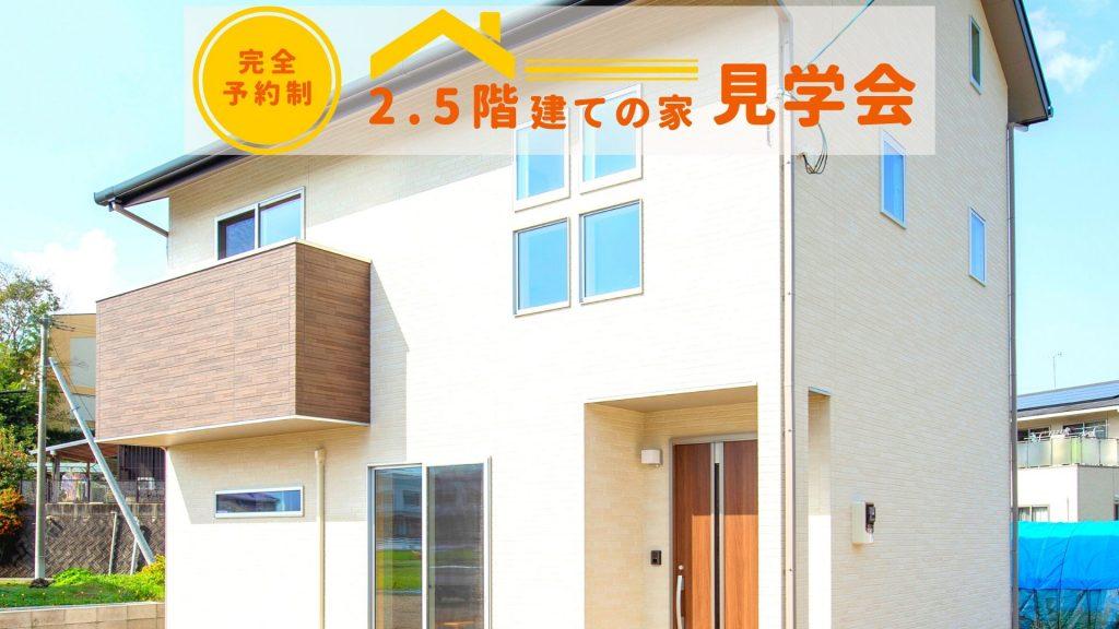 【6/27(土)28(日)】秘密基地付き!?『2.5階建ての家』見学会