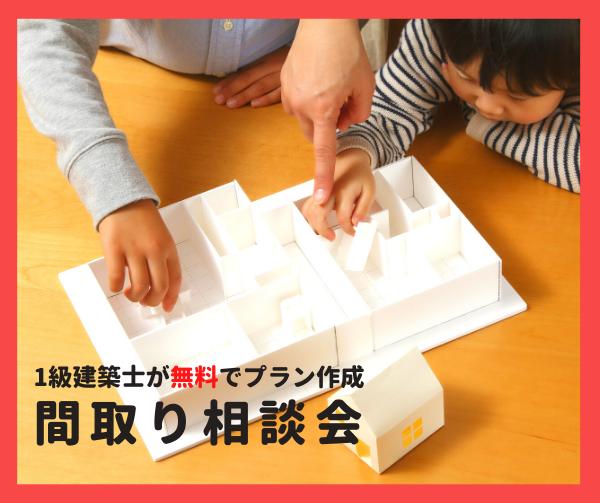 【11/21(土)~23(月)】無料間取り相談会を開催!