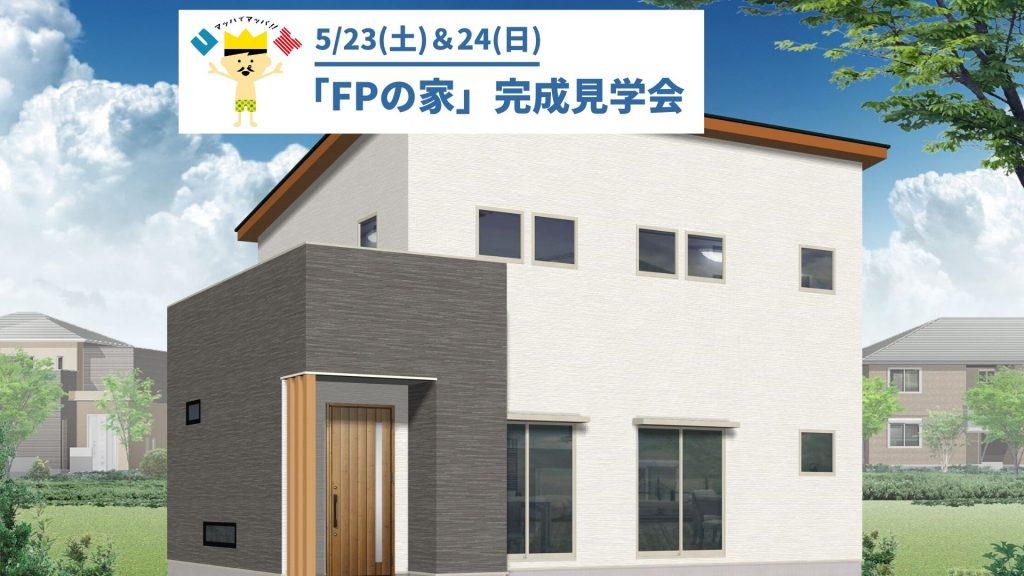 【5/23(土)&5/24(日)】高気密・高断熱住宅「FPの家」完成見学会