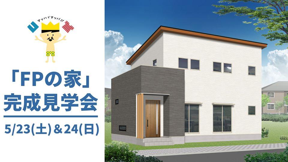 【開催報告】「FPの家」完成見学会を開催