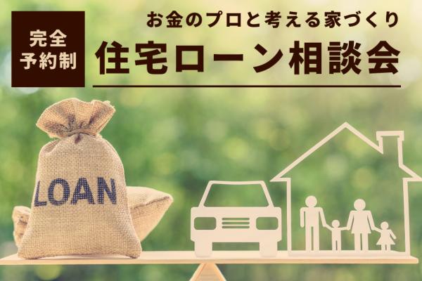 【11/29(日)】住宅ローン勉強会(完全予約制※ビデオ参加OK)