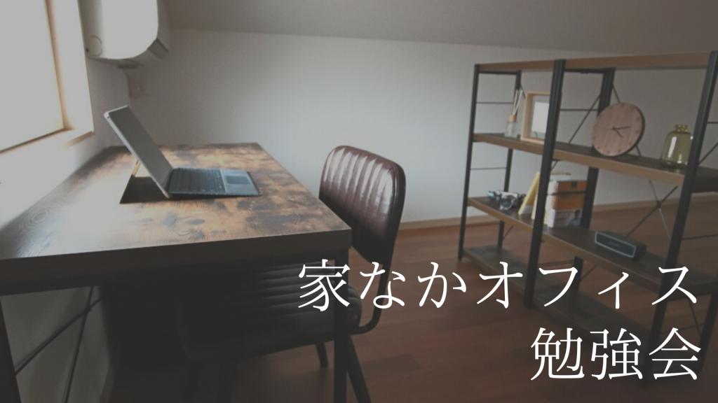 【6/21(日)】在宅ワーク初心者必見!「家なかオフィス」勉強会(完全予約制※ビデオ参加もOK)