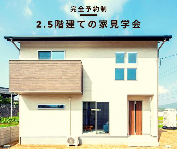 【7/24、25】秘密基地付き!?『2.5階建ての家』見学会