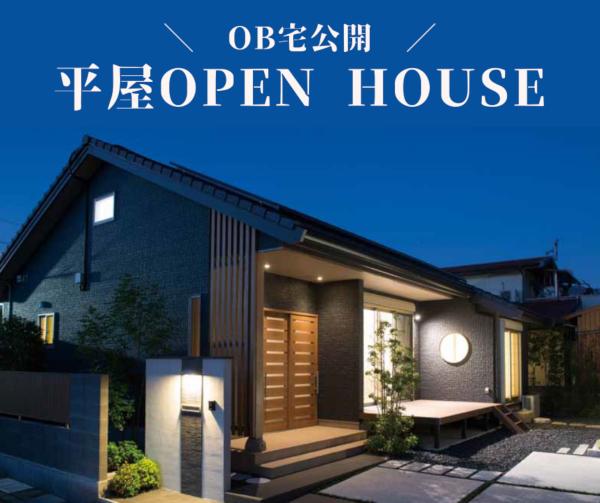【11/7(土)~8(日)】OB宅訪問!平屋見学会