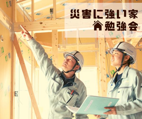 【10/3(土)4(日)】『災害・コロナに強い家』勉強会のご案内